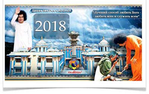 Календарь Ашрама на 2016 год