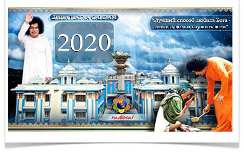 Календарь Ашрама на 2020 год